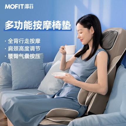 mofit/摩菲全身按摩垫靠垫办公室颈部按摩器椅垫肩颈按摩仪