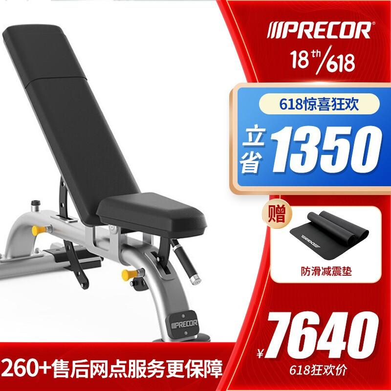 PRECOR必确健身椅DBR119