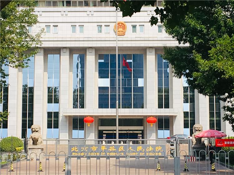 北京市平谷区人民法院