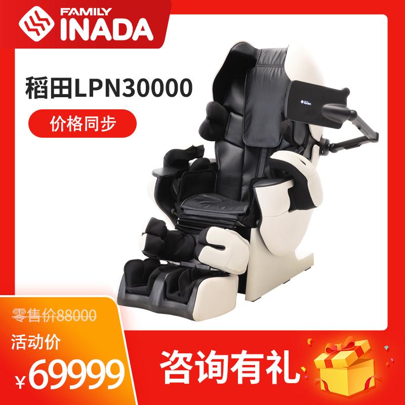 稻田(INADA)保健按摩椅LPN30000