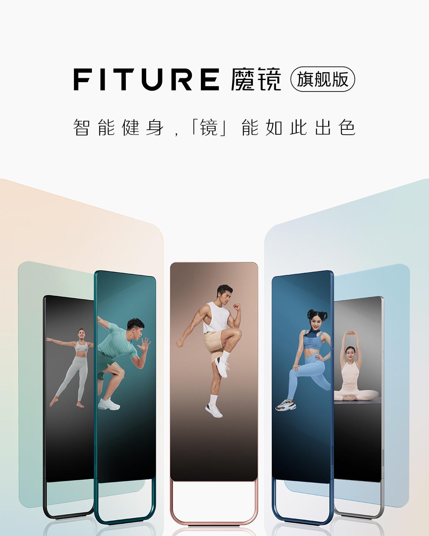 FITURE魔鏡AI健身鏡