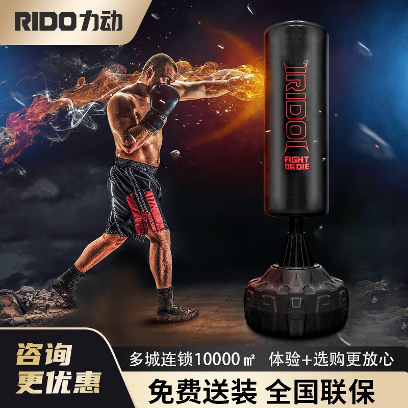 力動(RIDO)立式拳擊沙袋PB20