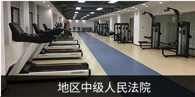 深圳中级人民法院