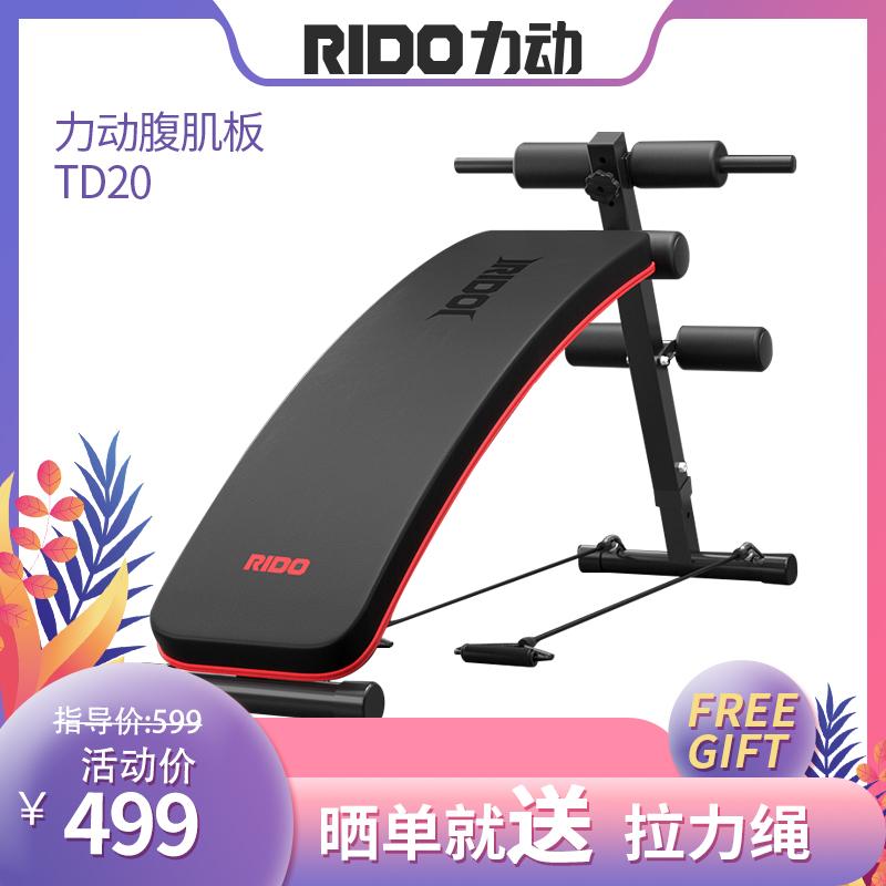 力动(RIDO)仰卧板健身椅TD20